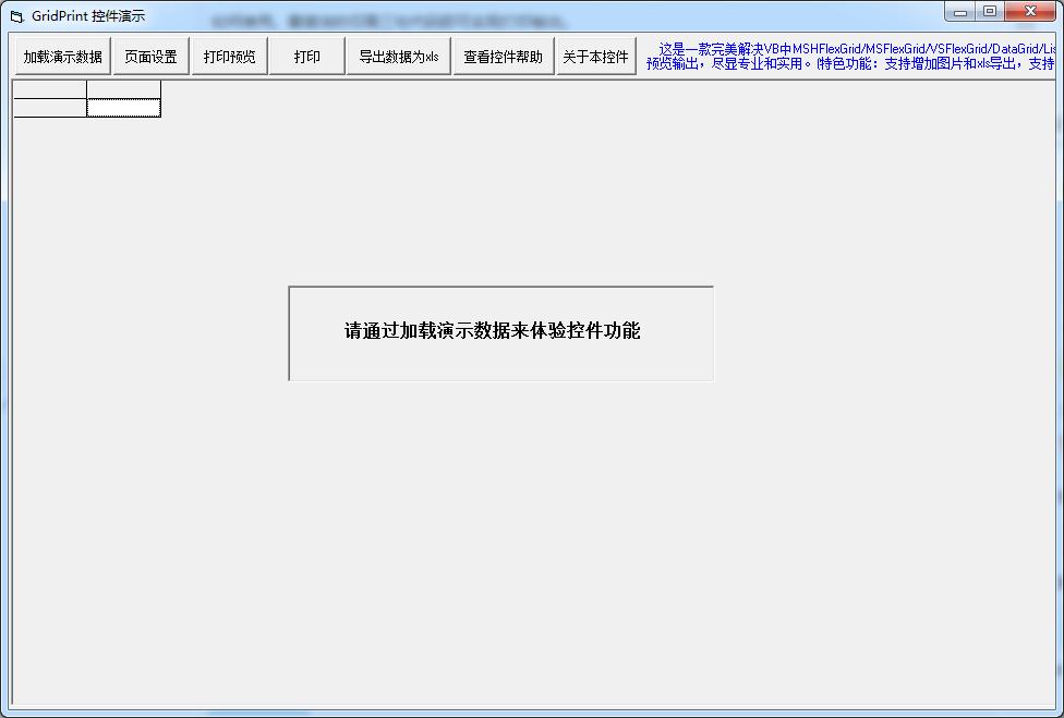 grid print表格打印控件正版 电脑版