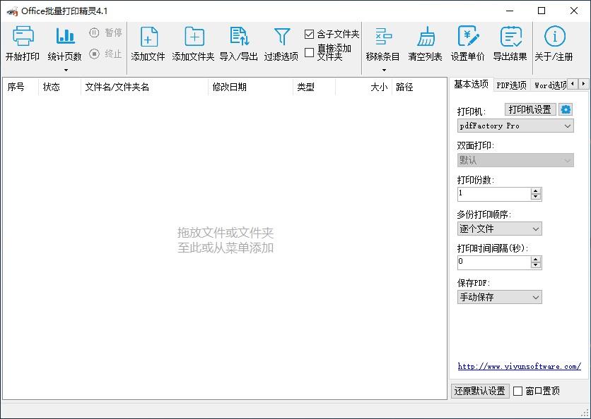 office批量打印精灵4免费版
