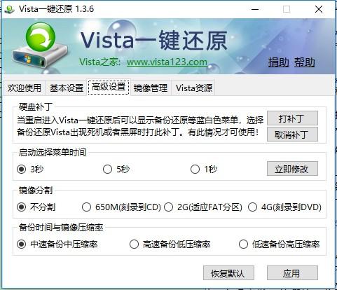 Vista一键还原软件