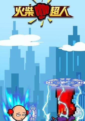 火柴人超人手机版