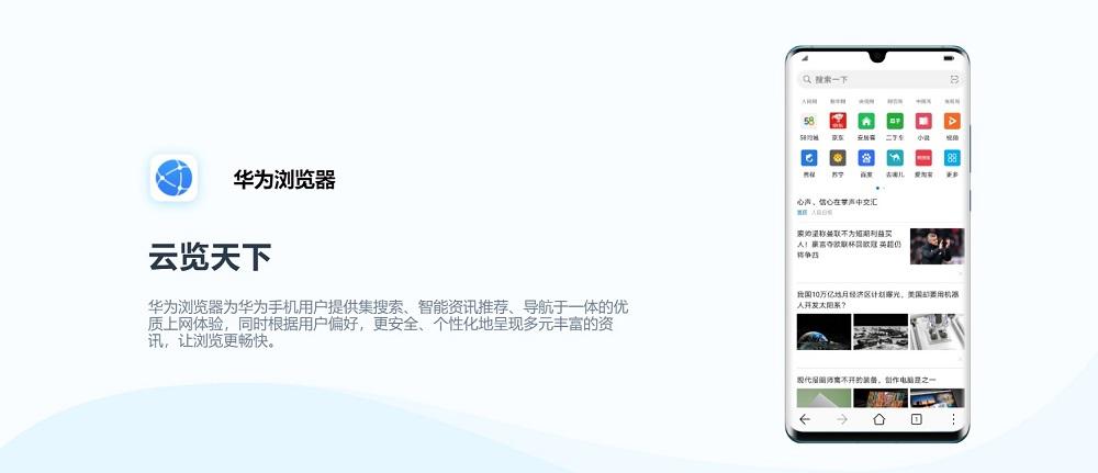 华为浏览器pc版 v11.0.2.302 官方版