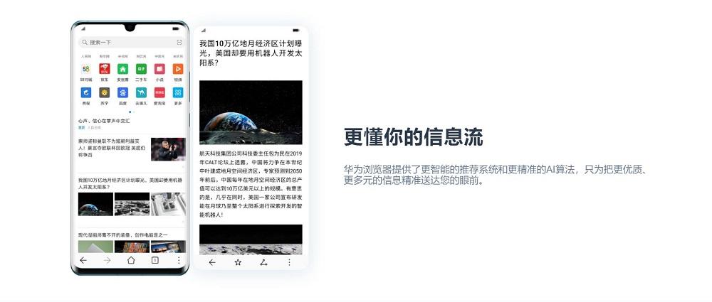 华为浏览器电脑版