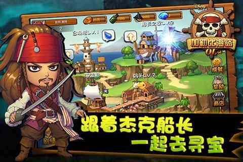 加勒比海盗ol 360手游 v1.0.0.0 安卓版