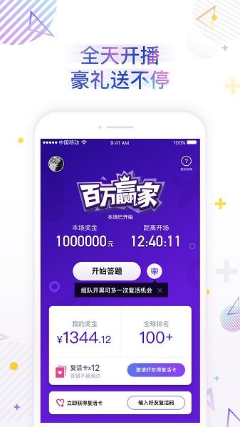 百万赢家游戏 v1.0.0 安卓版