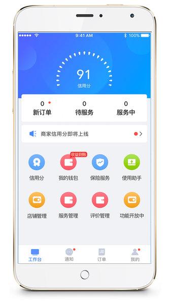 附近家政商家端app v3.3.0 安卓最新版