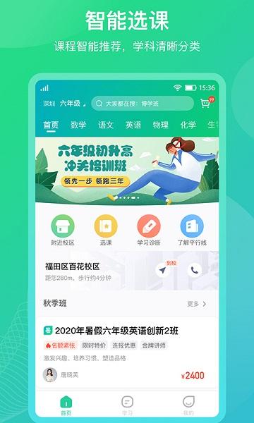 平行线教育官方app