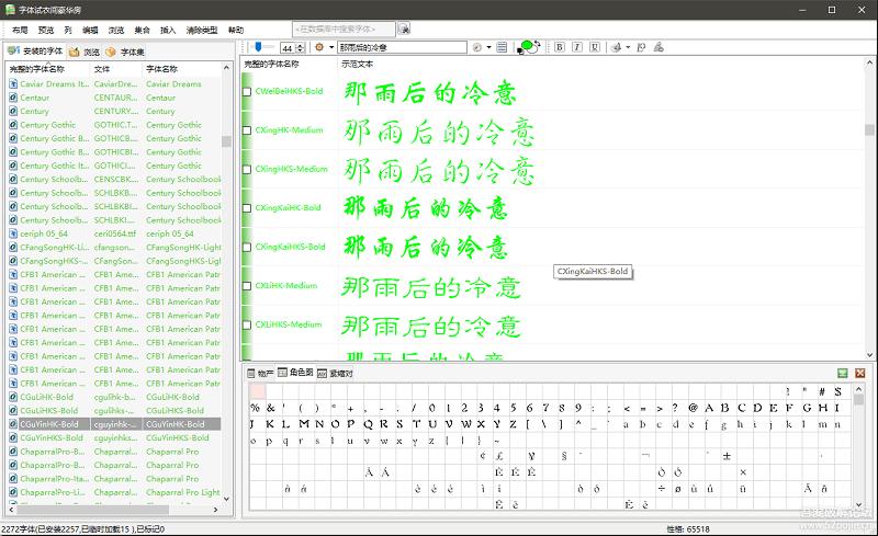 字体试衣间软件