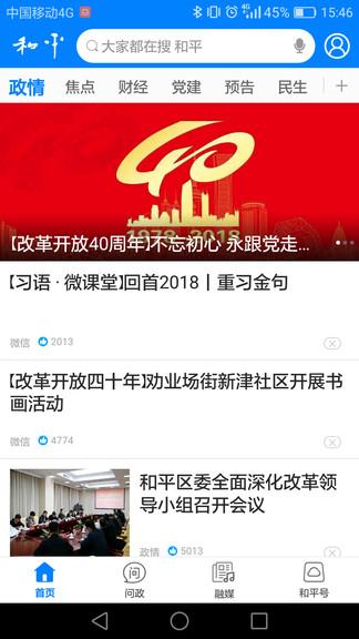 天津和平软件 v2.0.0 安卓版
