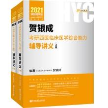 2021贺银成考研西医综合辅导讲义pdf