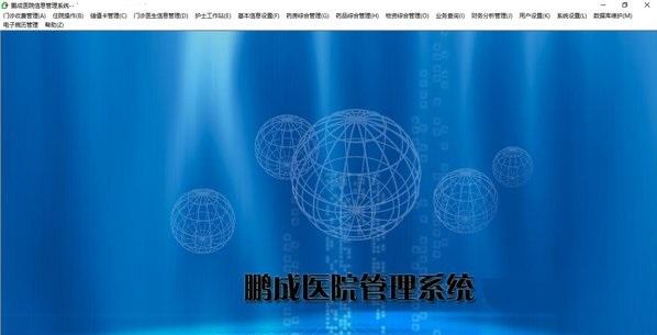 鹏成医院管理系统官方版