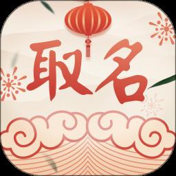 生辰八字取名合婚官方版 v2.1.0 安卓最新版