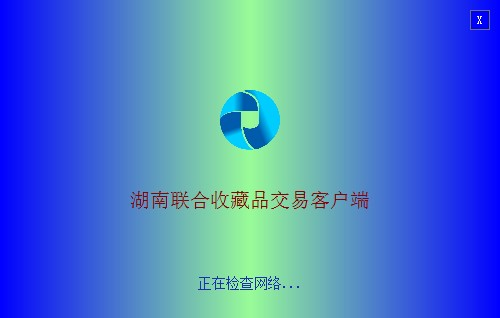 湖南联合收藏品交易平台