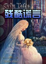 ��酷�e言新娘中文版��X版