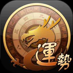 龙易运势手机版 v3.6.9 安卓版