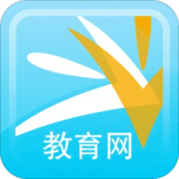 �o限�O教育�W移�佣�v2.5.6 安卓版