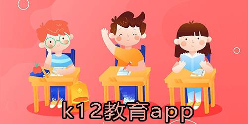 k12教育app有哪些?k12教育软件大全-k12教育app免注册软件