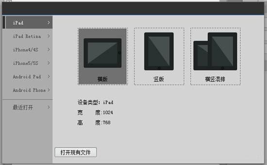 appmakr中文版