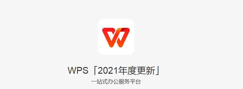 wps office 2021最新版 v11.1.0.10214 官方版
