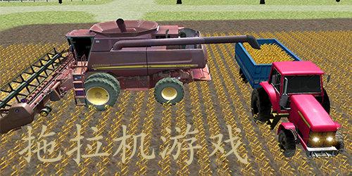 拖拉机游戏大全-好玩的拖拉机手游-拖拉机手机游戏