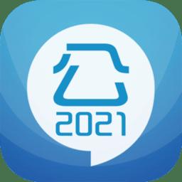 2021公务员考试练题appv11.