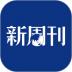 新周刊app v2.6.0 安卓版