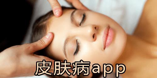 皮肤病app