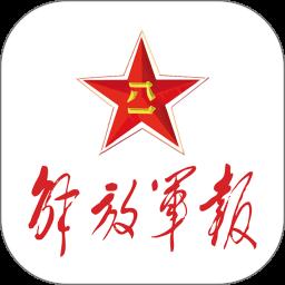 解放军报电子版手机版