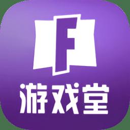 堡垒之夜游戏堂app