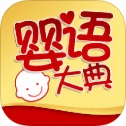 婴语翻译机中文版(婴语大典)
