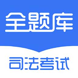 司法考试全题库app