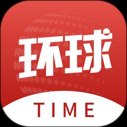 环球time客户端 v11.2.0 安卓官方版