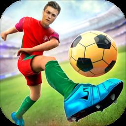 街头足球联盟最新版v1.1.1 安卓版