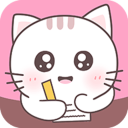 猫猫记账官方版v1.3.2 安卓版