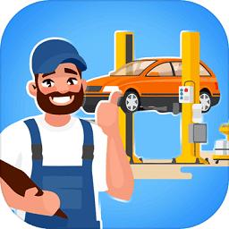 修车厂大亨游戏