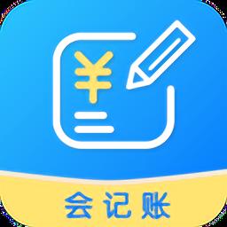 会记账appv2.0.1 安卓版