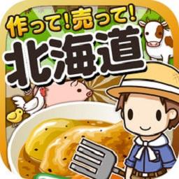 北海道料理达人破解版v1.0