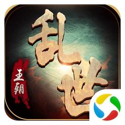 乱世王朝手游v3.2.0 安卓版