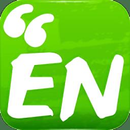 沪江英语appv5.4.0 安卓版