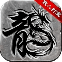 散人复古传奇之小小屠龙游戏v2.0 安卓版