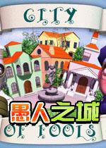 愚人之城中文版