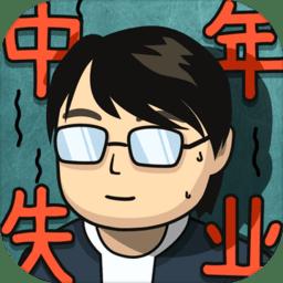 中年失业模拟器手游v1.0 安卓预约版