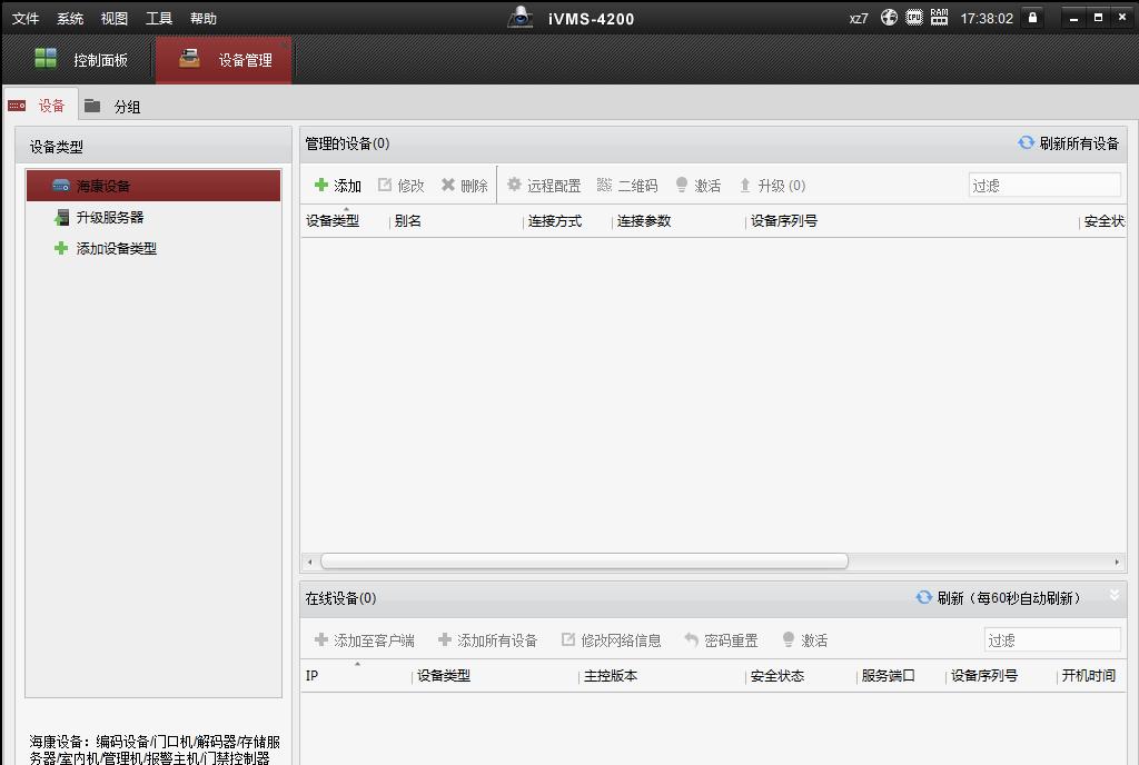 海康威视ivms-4200网络视频监控软件 v3.4.0.10 官方最新版