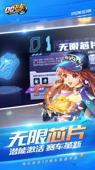 qq飞车最新版 v1.24.0.22275 安卓官方版