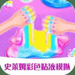 史莱姆彩色粘液模拟中文版 v1.8.2 安卓版