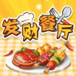 发财餐厅红包版v1.0.3 安卓版