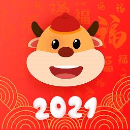 2021新年拜年��l制作appv1
