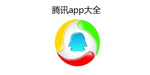 腾讯app