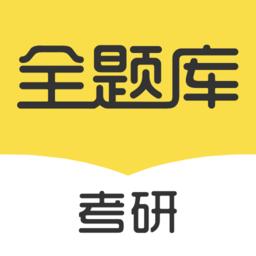 考研全�}��appv1.1.1 安卓版