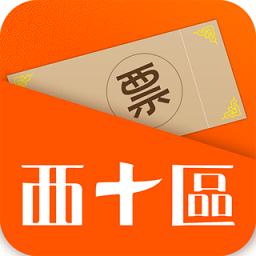 西十区票务网app