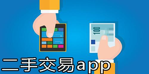 二手交易app